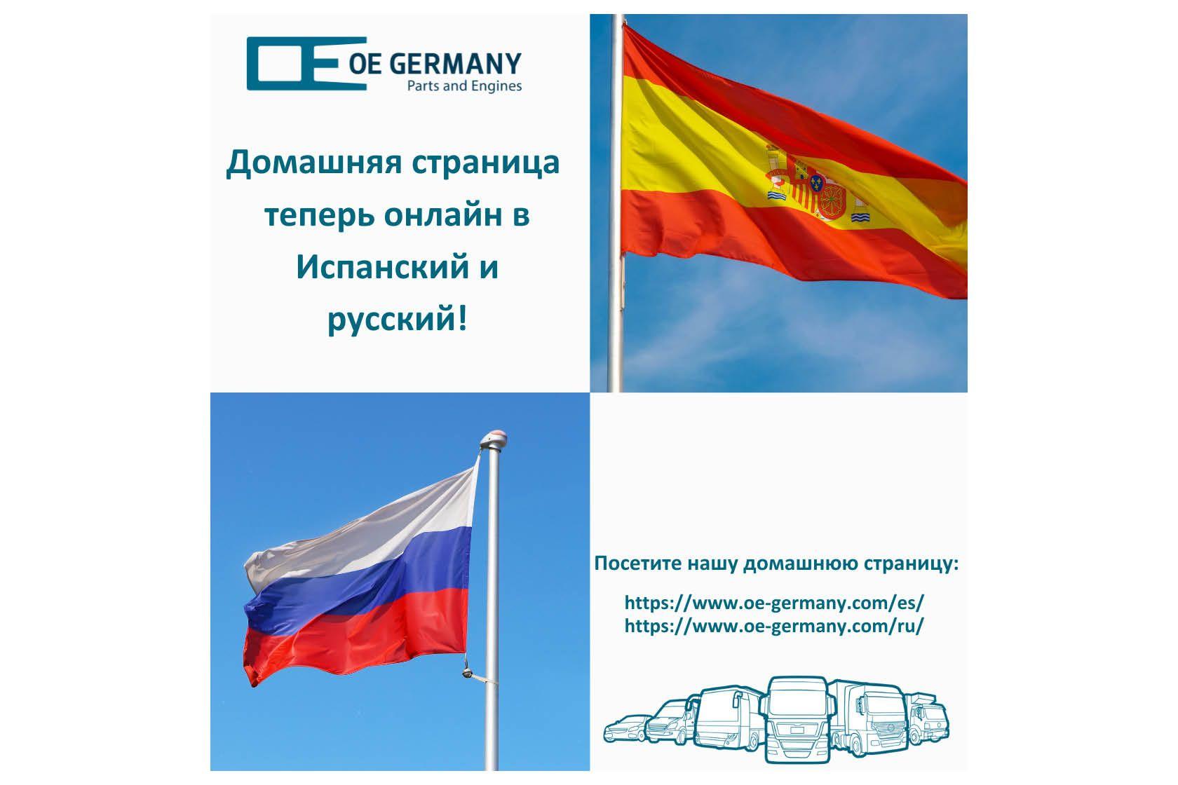 Домашняя страница теперь также на испанском и русском языках!
